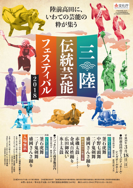 三陸伝統芸能フェスティバル2018
