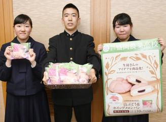 ローソンと共同開発したパンを紹介する(左から)工藤彩香さん、花輪優希さん、古川奈津希さん