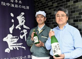 準グランプリに輝いた大吟醸を手にする新里進社長(右)と杜氏の奥村康太郎醸造部長