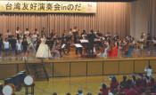 台湾と友好の演奏会 野田、楽団員と地元住民交流