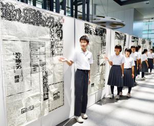 学習の集大成である大型の壁新聞を展示した矢巾中