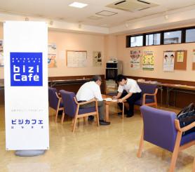 花巻市ビジネスインキュベータ内に開設したビジカフェはなまき。ワンストップ相談所として産業支援拠点となる