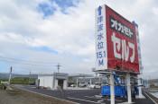 被災看板移設しオープン 陸前高田のガソリンスタンド