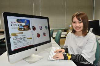 若年者ものづくり競技大会で最高賞となった安保星奈さん。パソコンの画面は受賞作品