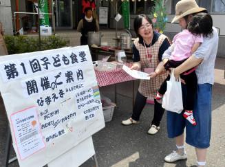 第1回子ども食堂の名前を募集した森千賀子さん(手前左)
