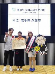 全国ふるさと甲子園で「行きたいまち」4位に輝き喜ぶ久慈市の観光関係者ら