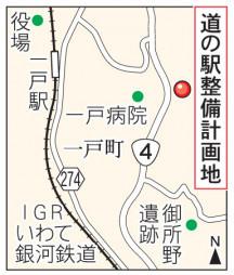 一戸町内に道の駅整備へ 「御所野」世界遺産登録見据え