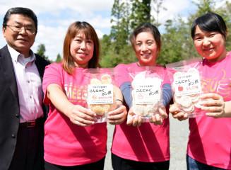 こんにゃくポン煎を開発した(右から)昆真喜子代表、照井静香さん、川村姫子さん、高橋文和社長