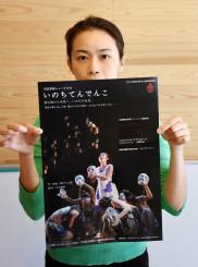 来年3月10日に大船渡で公演するミュージカル「いのちてんでんこ」。今月29、30の両日、オーディションが開かれる