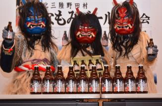野田村内限定で販売された「なもみビール」