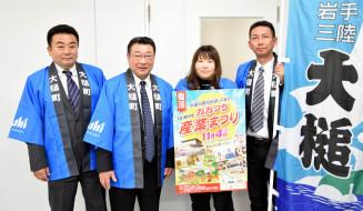 おおつち産業まつりをPRする(左から)若生剛さん、菊池良一さん、佐々木幸恵さん、立花秀樹さん=盛岡市
