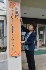 紫波町ファミリー・サポート・センターの看板を掲げる佐藤富美子代表
