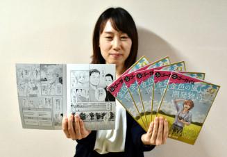 金色の風の開発物語を紹介した漫画冊子