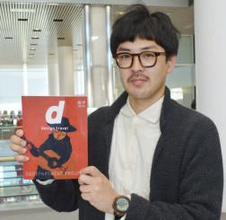 完成した「ディ・デザイン・トラベル」岩手号を手にする神藤秀人編集長