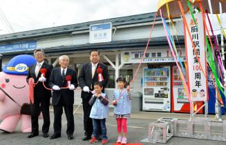 くす玉を割り、厨川駅開業100周年を祝った記念式典