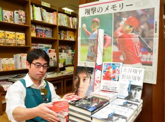 大谷翔平選手の関連書籍をまとめた特設コーナー=14日、盛岡市大通・ジュンク堂書店盛岡店
