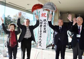 鉄の歴史館の入館者100万人を達成し喜ぶ(左から)深谷鈴子さん、守行さんら