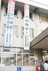 花巻市役所に掲げられた大谷翔平選手ら同市ゆかりの3選手をたたえる懸垂幕