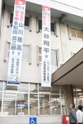 大谷の新人王祝い懸垂幕 花巻市役所庁舎