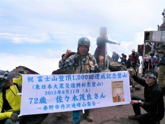 震災から1年5カ月の月命日。登頂千回を達成し、古里の復興を願う佐々木茂良さん(佐々木さん提供)