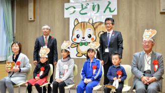 都南つどいの森のキャラクターの愛称決定を祝う藤沢葵さん(左から3人目)ら
