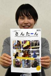 県沿岸広域振興局の若手職員が企画し作製した移住者インタビュー情報誌「さんたーん」