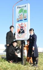 北上中央橋西側たもとに二子町をPRする看板を設置する(左から)小田島洸さん、正木文也さん、高橋萌香さん