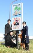 二子町の魅力、生徒がPR 北上、幹線道路沿いに手作り看板