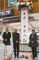 節目の来店者となった高橋敏さん(中央)、京子さん(右)夫妻