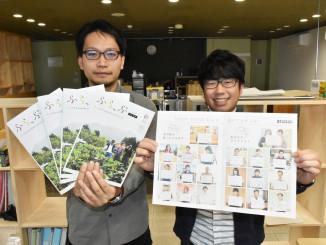 矢巾町の魅力を発信するフリーペーパー「ふらっぷ」を製作した下町龍也さん(左)と鈴木俊太さん