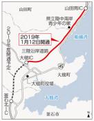 三陸道、宮古と大槌連結 1月12日、山田南以南が開通