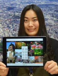 盛岡国際俳句大会の概要などを紹介するウェブサイト