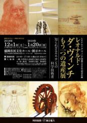 「レオナルド・ダ・ヴィンチ もう一つの遺産展~知られざるルネサンスの科学技術者」