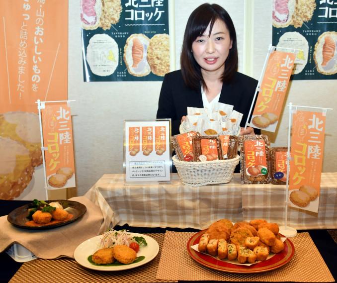 久慈地域の特産品が入った北三陸コロッケをPRする坊良綾子さん