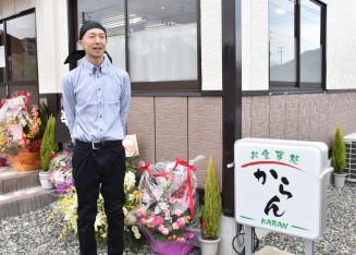 11日オープンしたお食事処からん。熊谷武さんは「少しでもまちを明るくしたい」と古里復興への貢献を誓う