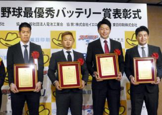 最優秀バッテリー賞に選ばれた(左から)西武の多和田真三郎、森、広島の大瀬良、会沢=12日、東京都内