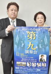 ポスターを手に来場を呼び掛ける緑川博文さん(左)と横地裕子さん