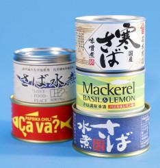 多彩なデザインや味付けのサバ缶