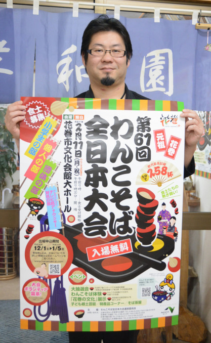 わんこそば全日本大会への出場を呼び掛ける多田孝年さん