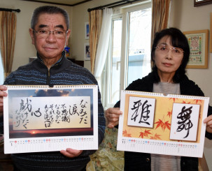 番田雄太さんの作品を使ったカレンダーを作った父光雄さん(左)と母幸子さん=盛岡市東松園
