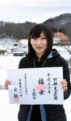 韋駄天競走の「福女」の認定書を手に「震災復興支援へのお礼を伝えたい」と話す阿部美由紀さん