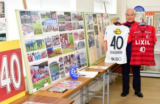 小笠原満男選手の活躍や地元住民との交流、応援の様子を収めた写真、本人着用ユニホームなどが並ぶ写真展