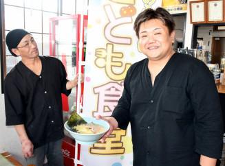 ラーメン店の定休日を利用して「子ども食堂」を実施する田中元さん(右)