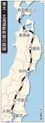 最高速度320キロを検討 東北新幹線盛岡-新青森間