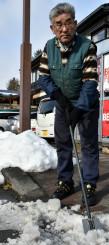 硬くなった雪を簡単にはがせる「割るぞうくん」を使う吉田玉吉社長。全国各地から注文が相次ぐ