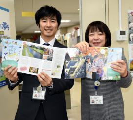 盛岡広域首長懇談会が作成したガイドブック「コトはじめ」
