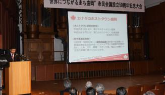 世界につながるまち盛岡市民会議の設立50周年記念大会。関係者が市民運動の一層の推進を誓った