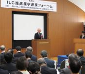 ILC誘致へ決意表明 東京で産学連携フォーラム