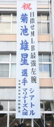 花巻東高に設置された、菊池雄星投手のマリナーズ入団を祝う懸垂幕