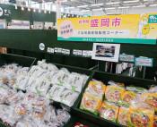 盛岡の食、沖縄で人気 「うるマルシェ」に売り場開設